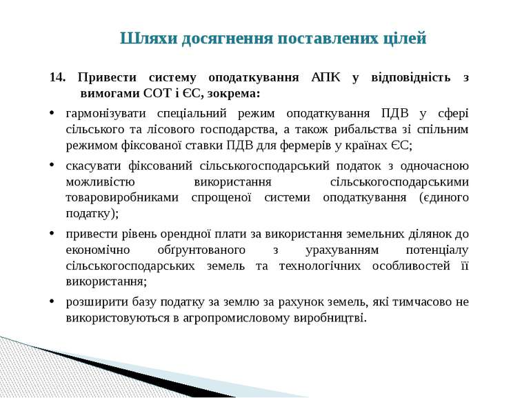 Шляхи досягнення поставлених цілей 14. Привести систему оподаткування АПК у в...