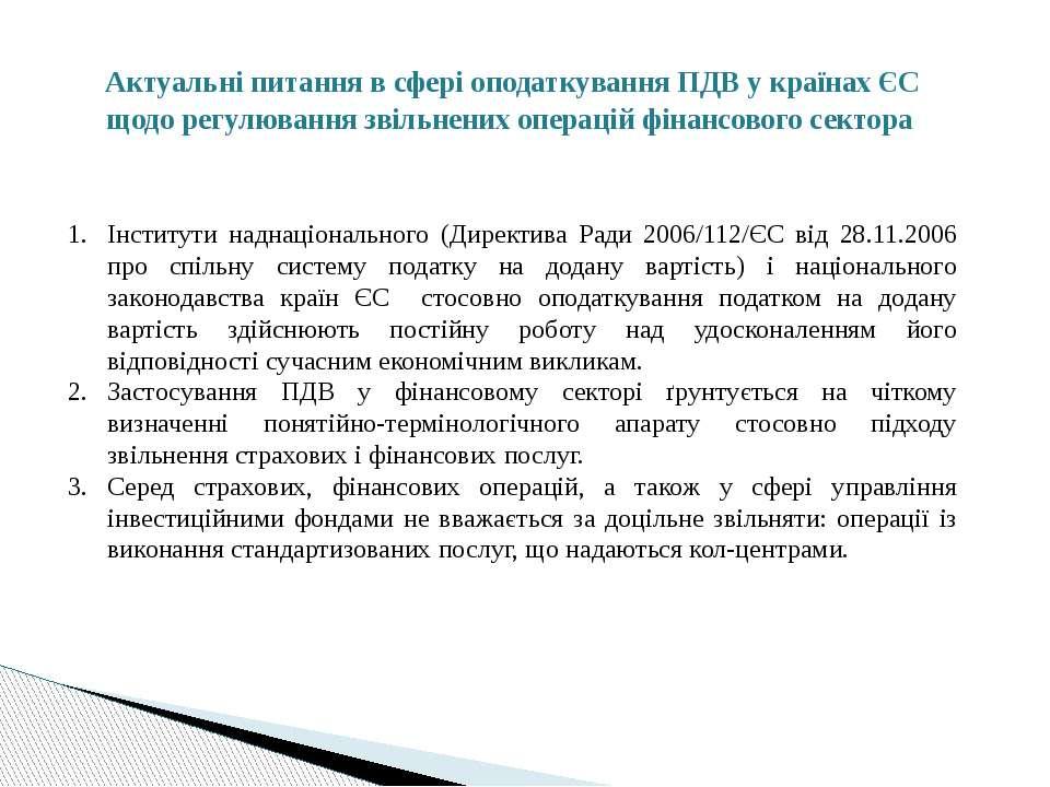 Інститути наднаціонального (Директива Ради 2006/112/ЄС від 28.11.2006 про спі...