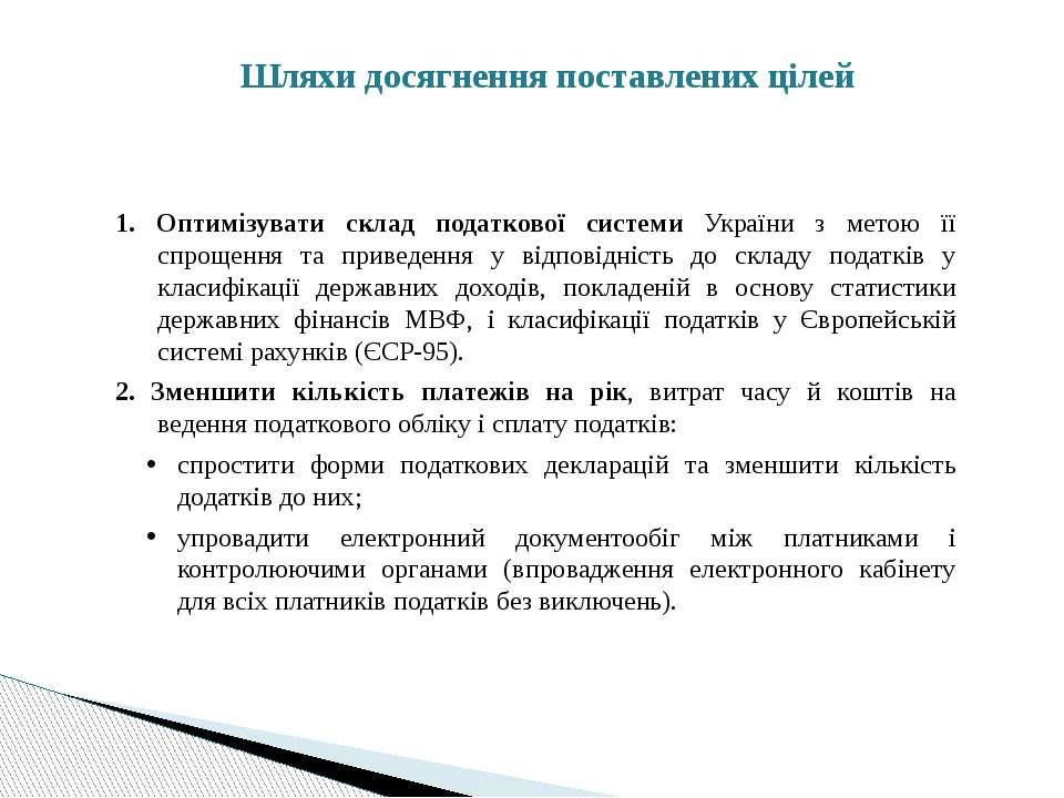 1. Оптимізувати склад податкової системи України з метою її спрощення та прив...