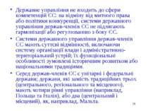* Державне управління не входить до сфери компетенцій ЄС: на відміну від митн...