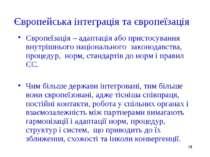 * Європейська інтеграція та європеїзація Європеїзація – адаптація або пристос...