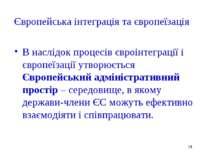 * Європейська інтеграція та європеїзація В наслідок процесів євроінтеграції і...