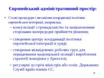 * Європейський адміністративний простір: Схожі процедури і механізми координа...