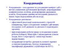 * Координація Координація – погодження та узгодження намірів і дій з метою ун...