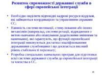 * Розвиток спроможності державної служби в сфері європейської інтеграції Необ...