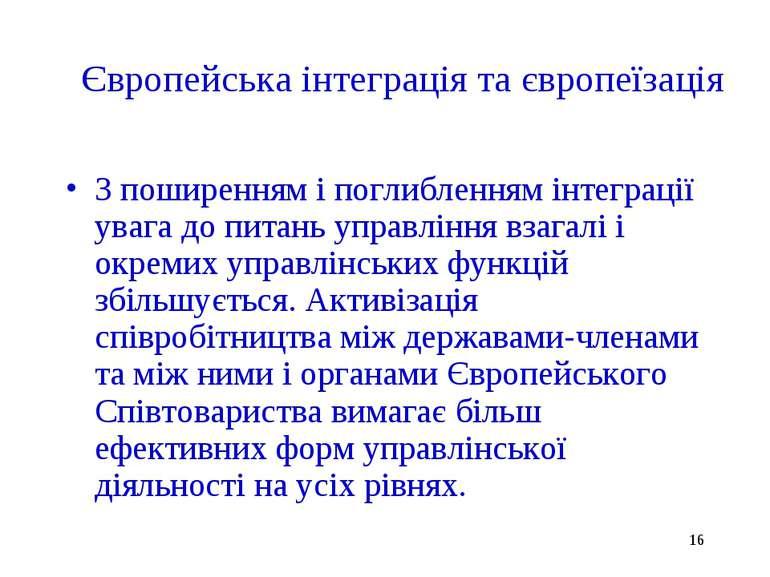 * Європейська інтеграція та європеїзація З поширенням і поглибленням інтеграц...