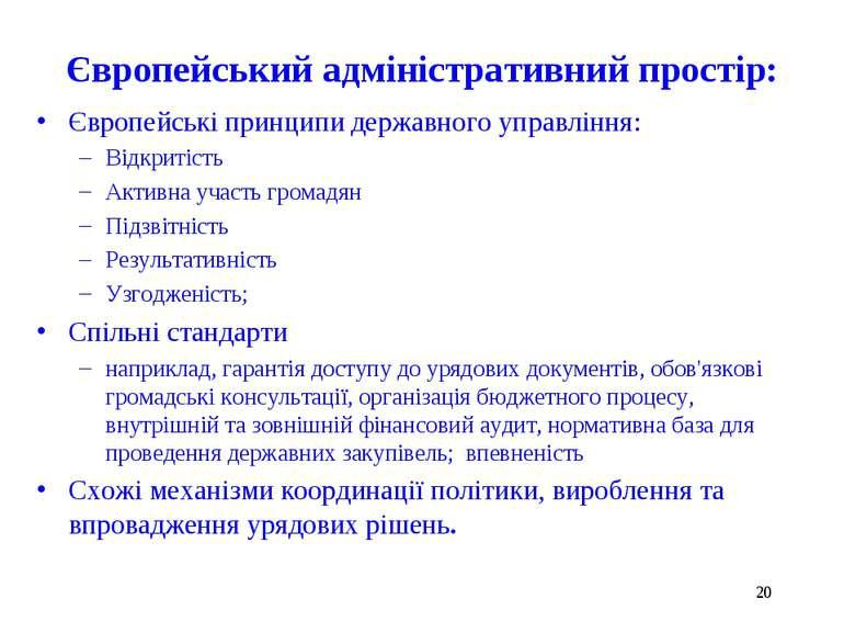 * Європейський адміністративний простір: Європейські принципи державного упра...