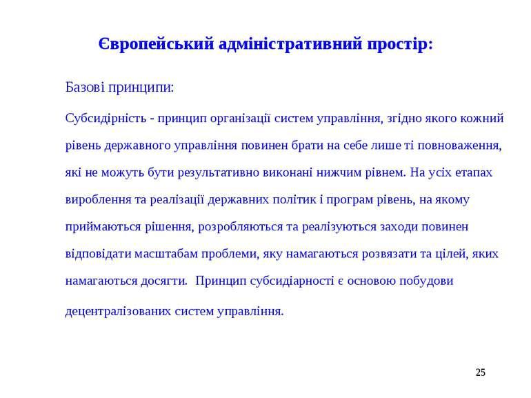 * Європейський адміністративний простір: Базові принципи: Субсидірність - при...
