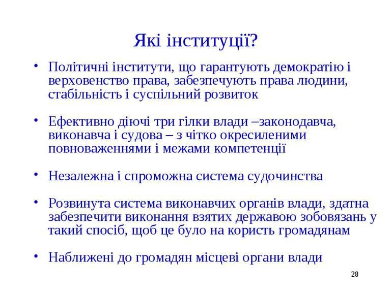 * Які інституції? Політичні інститути, що гарантують демократію і верховенств...