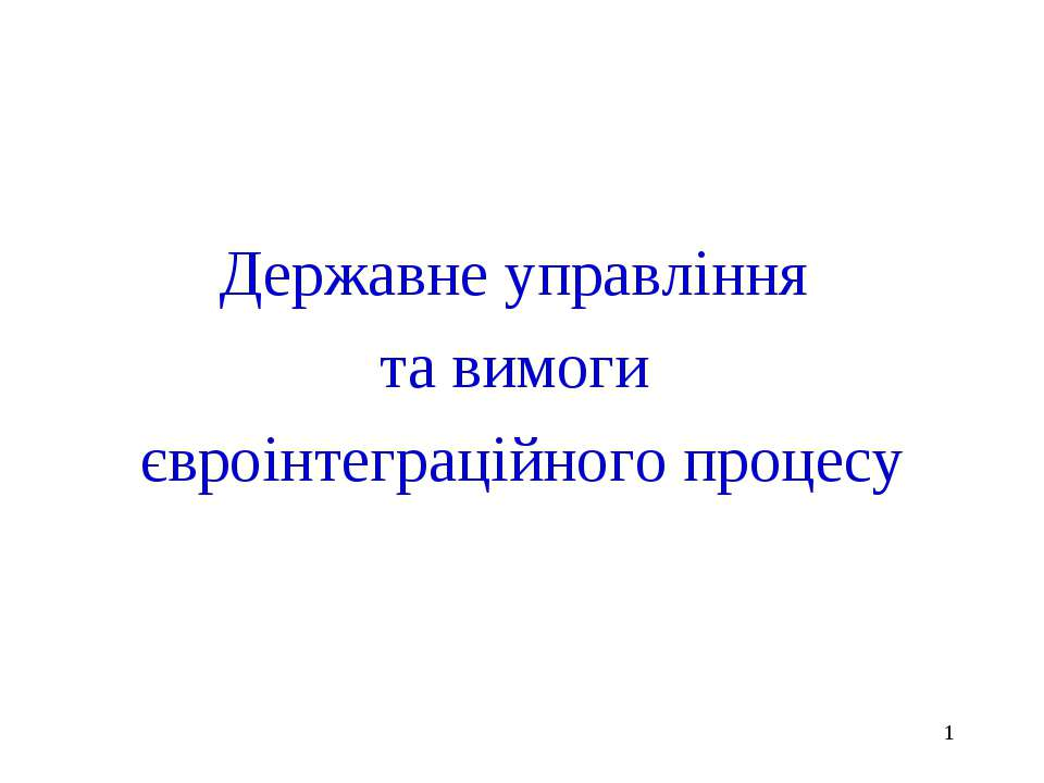 * Державне управління та вимоги євроінтеграційного процесу