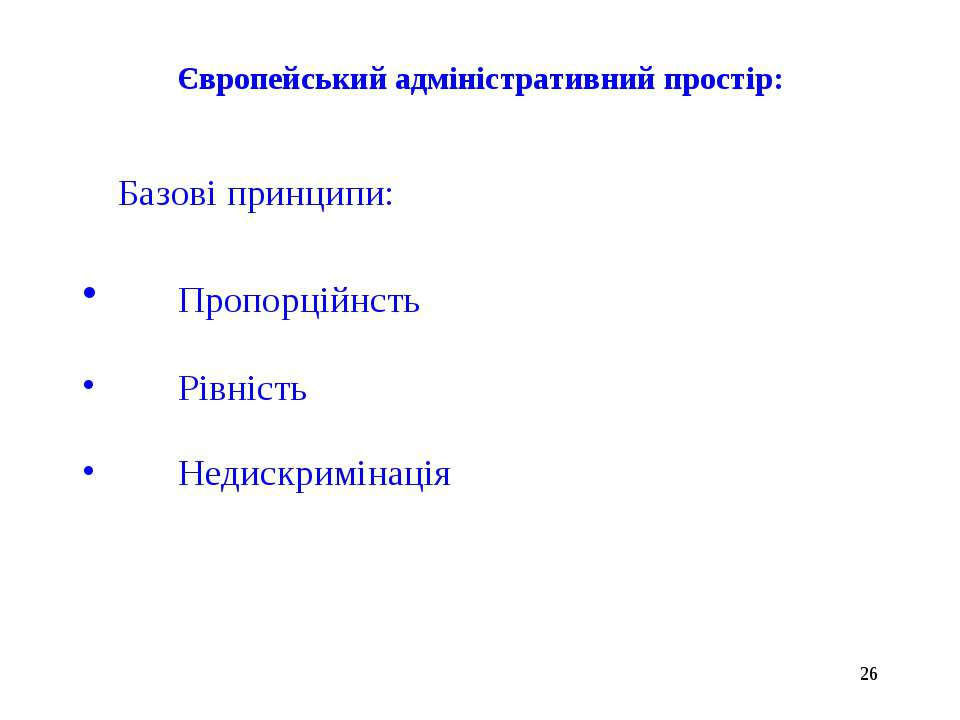 * Європейський адміністративний простір: Базові принципи: Пропорційнсть Рівні...