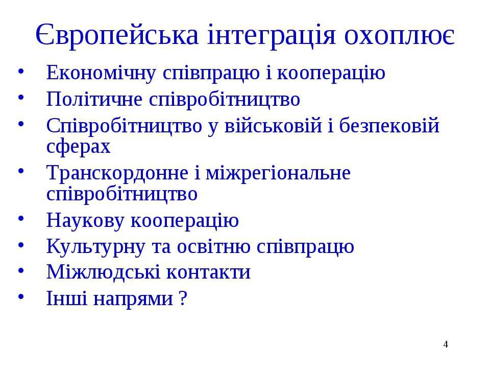 * Європейська інтеграція охоплює Економічну співпрацю і кооперацію Політичне ...