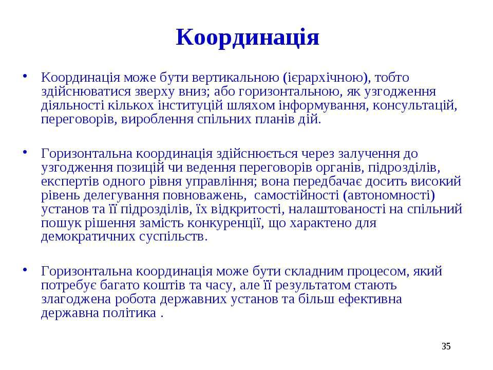 * Координація Координація може бути вертикальною (ієрархічною), тобто здійсню...