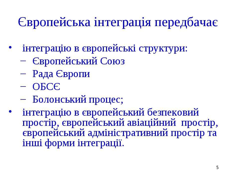* Європейська інтеграція передбачає інтеграцію в європейські структури: Європ...