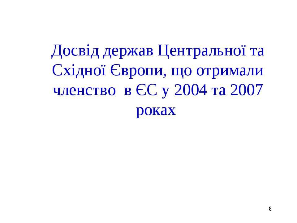 * Досвід держав Центральної та Східної Європи, що отримали членство в ЄС у 20...