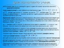 Зміни атомних ядер під час взаємодії їх одного з одним або іншими частинками ...