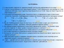 третій рівень 1.У чому полягає відмінність ядерних реакцій синтезу від радіоа...