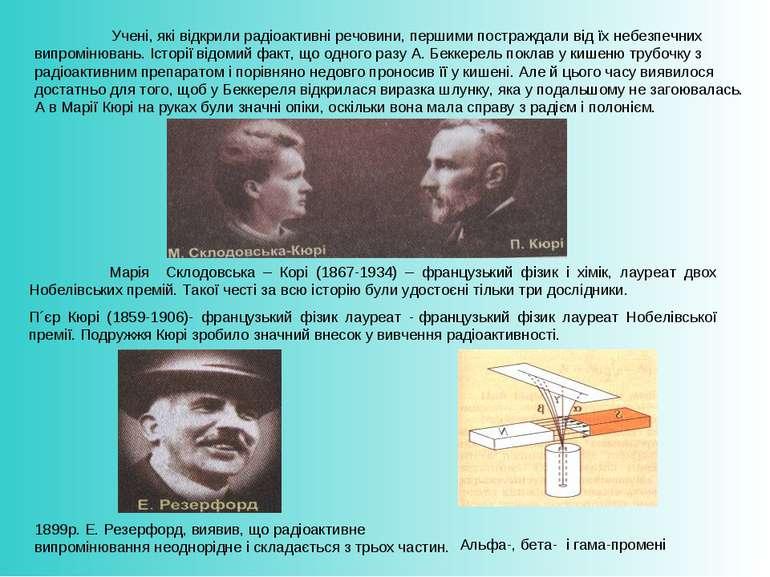 Марія Склодовська – Корі (1867-1934) – французький фізик і хімік, лауреат дво...