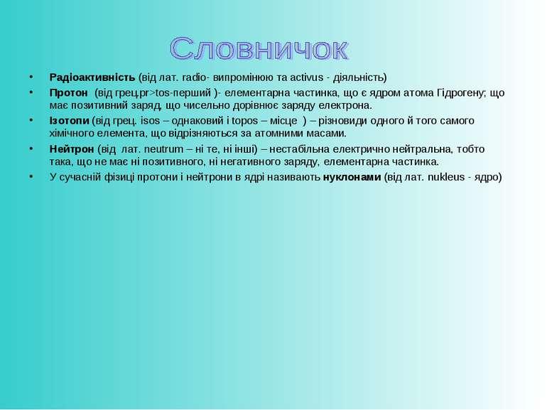 Радіоактивність (від лат. radio- випромінюю та activus - діяльність) Протон (...