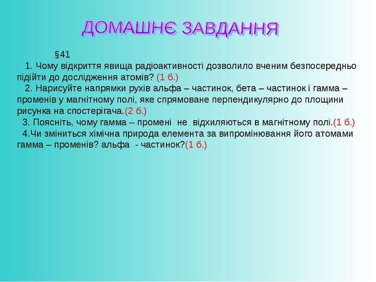 §41 1. Чому відкриття явища радіоактивності дозволило вченим безпосередньо пі...