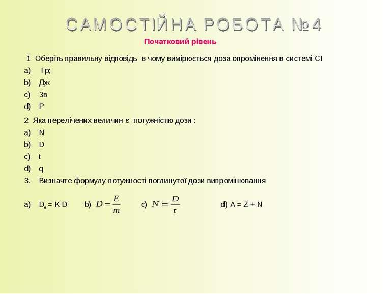 Початковий рівень 1 Оберіть правильну відповідь в чому вимірюється доза опром...