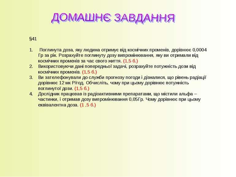 §41 Поглинута доза, яку людина отримує від космічних променів, дорівнює 0,000...