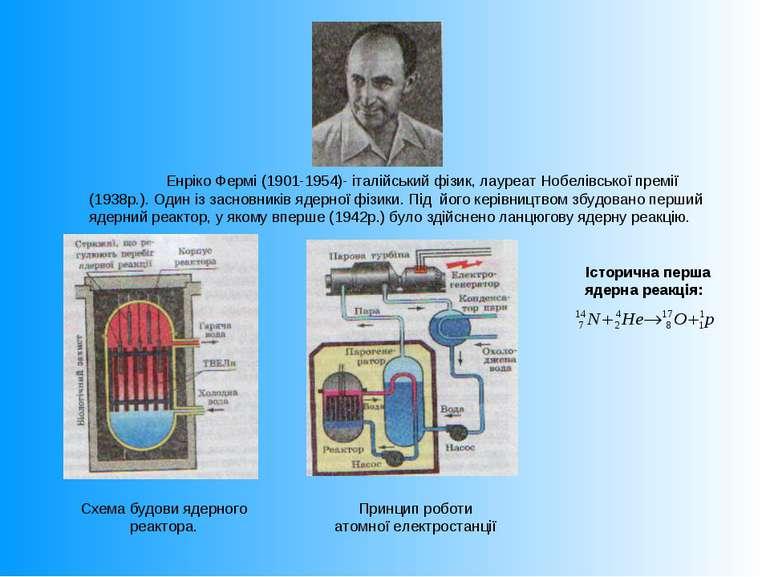 Енріко Фермі (1901-1954)- італійський фізик, лауреат Нобелівської премії (193...