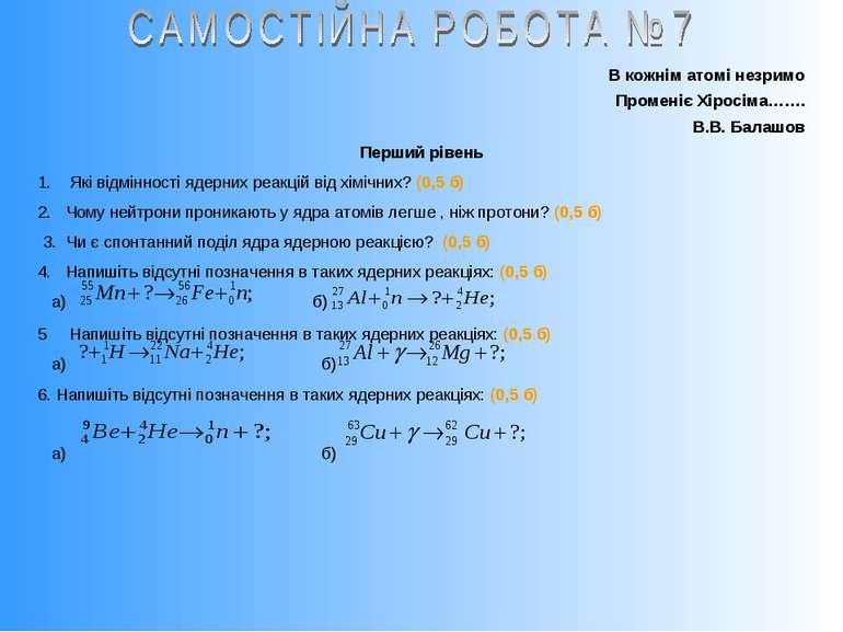 В кожнім атомі незримо Променіє Хіросіма……. В.В. Балашов Перший рівень Які ві...