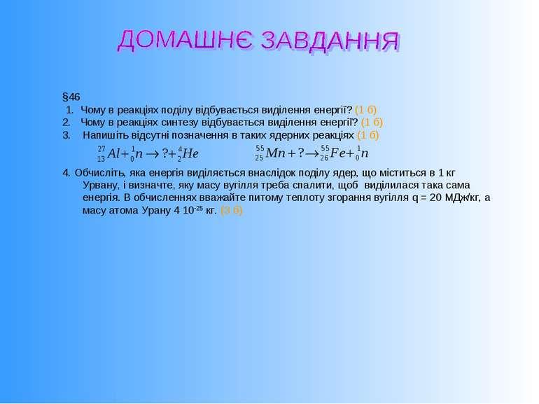 §46 1. Чому в реакціях поділу відбувається виділення енергії? (1 б) 2. Чому в...
