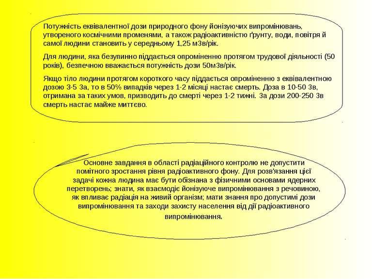 Основне завдання в області радіаційного контролю не допустити помітного зрост...