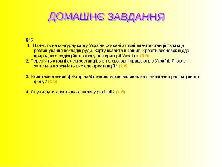 §46 1. Нанесіть на контурну карту України основні атомні електростанції та мі...