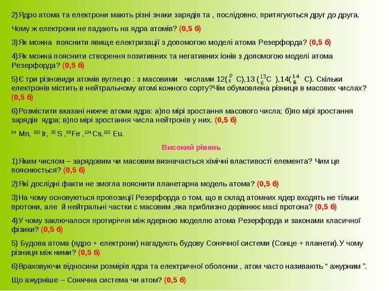 2)Ядро атома та електрони мають різні знаки зарядів та , послідовно, притягую...