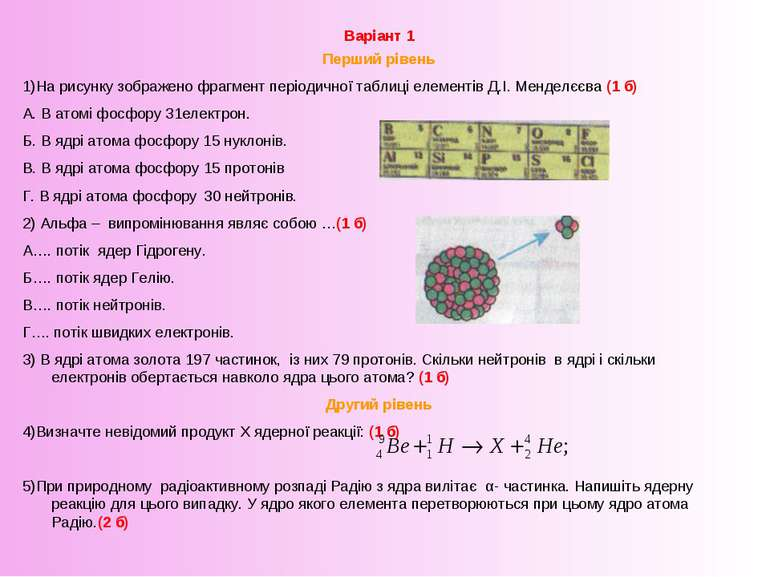 Варіант 1 Перший рівень 1)На рисунку зображено фрагмент періодичної таблиці е...