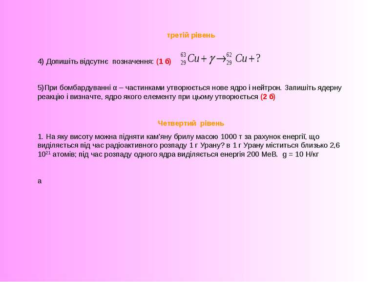 третій рівень 4) Допишіть відсутнє позначення: (1 б) 5)При бомбардуванні α – ...
