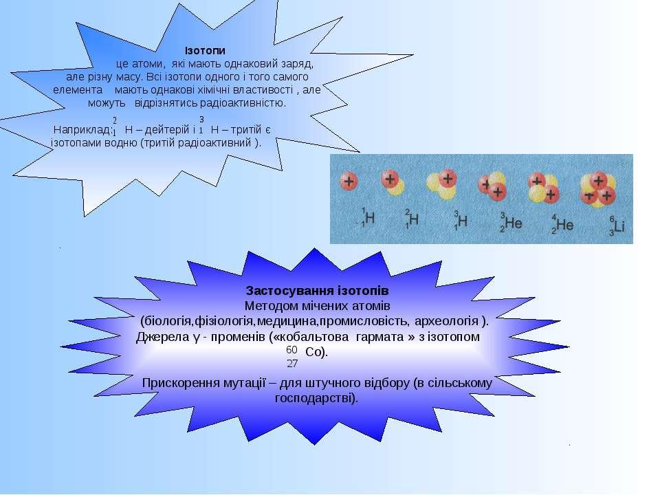 Ізотопи це атоми, які мають однаковий заряд, але різну масу. Всі ізотопи одно...