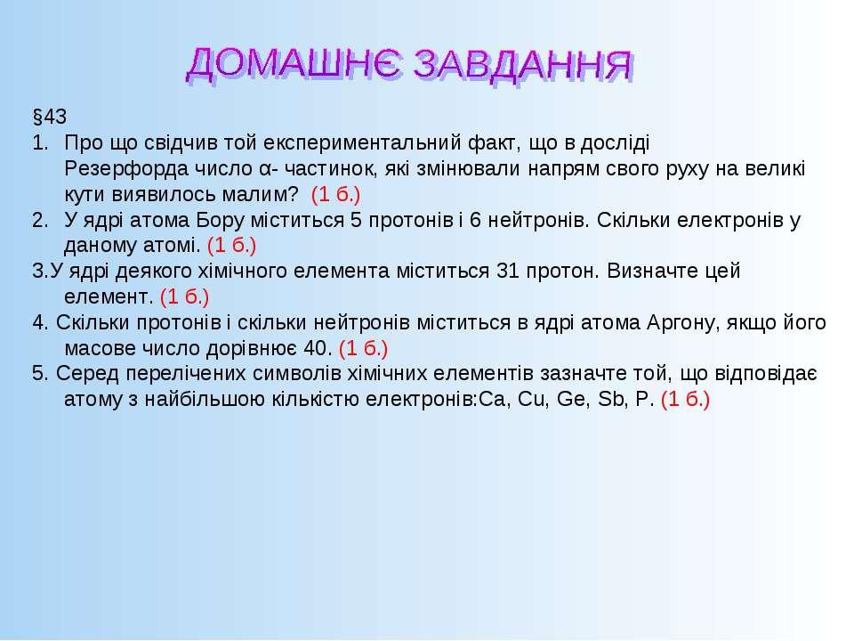 §43 Про що свідчив той експериментальний факт, що в досліді Резерфорда число ...