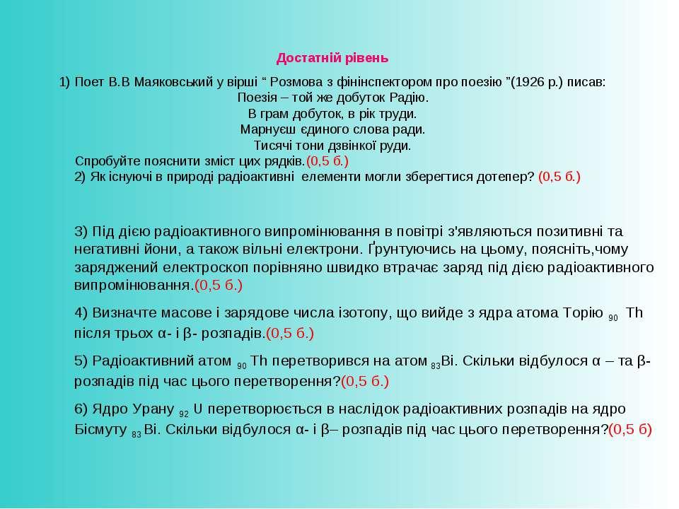 """Достатній рівень 1) Поет В.В Маяковський у вірші """" Розмова з фінінспектором п..."""