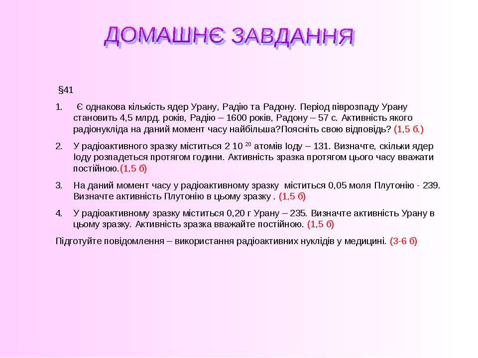 §41 Є однакова кількість ядер Урану, Радію та Радону. Період піврозпаду Урану...