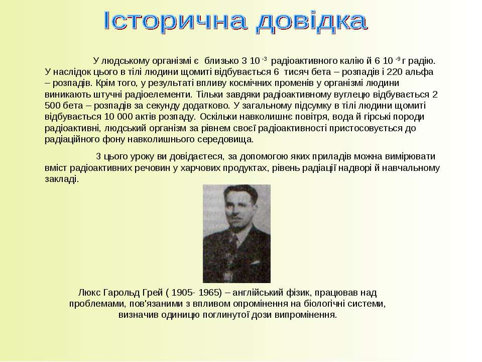 Люкс Гарольд Грей ( 1905- 1965) – англійський фізик, працював над проблемами,...