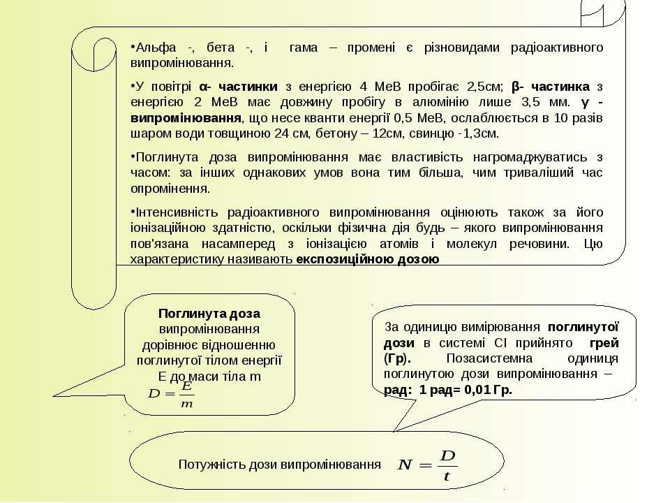 Альфа -, бета -, і гама – промені є різновидами радіоактивного випромінювання...