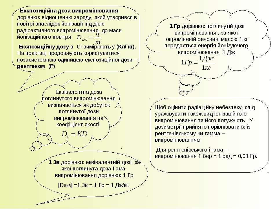 1 Гр дорівнює поглинутій дозі випромінювання , за якої опроміненій речовині м...