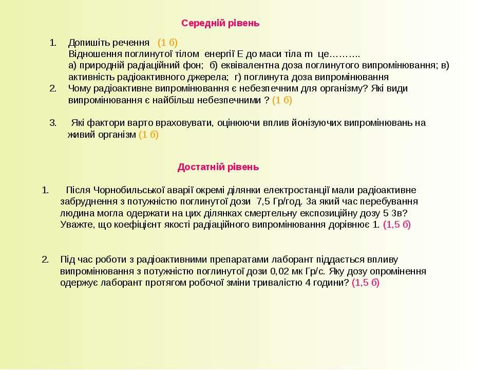 Середній рівень Після Чорнобильської аварії окремі ділянки електростанції мал...