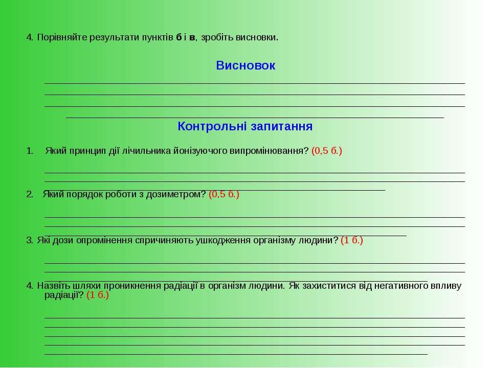 4. Порівняйте результати пунктів б і в, зробіть висновки. Висновок __________...