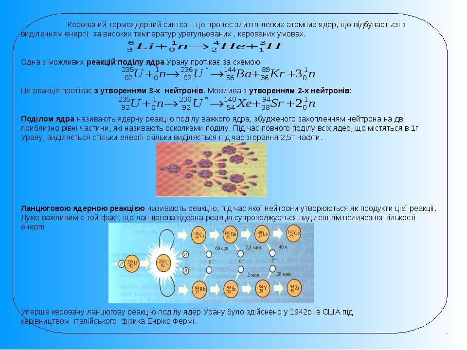 Керований термоядерний синтез – це процес злиття легких атомних ядер, що відб...