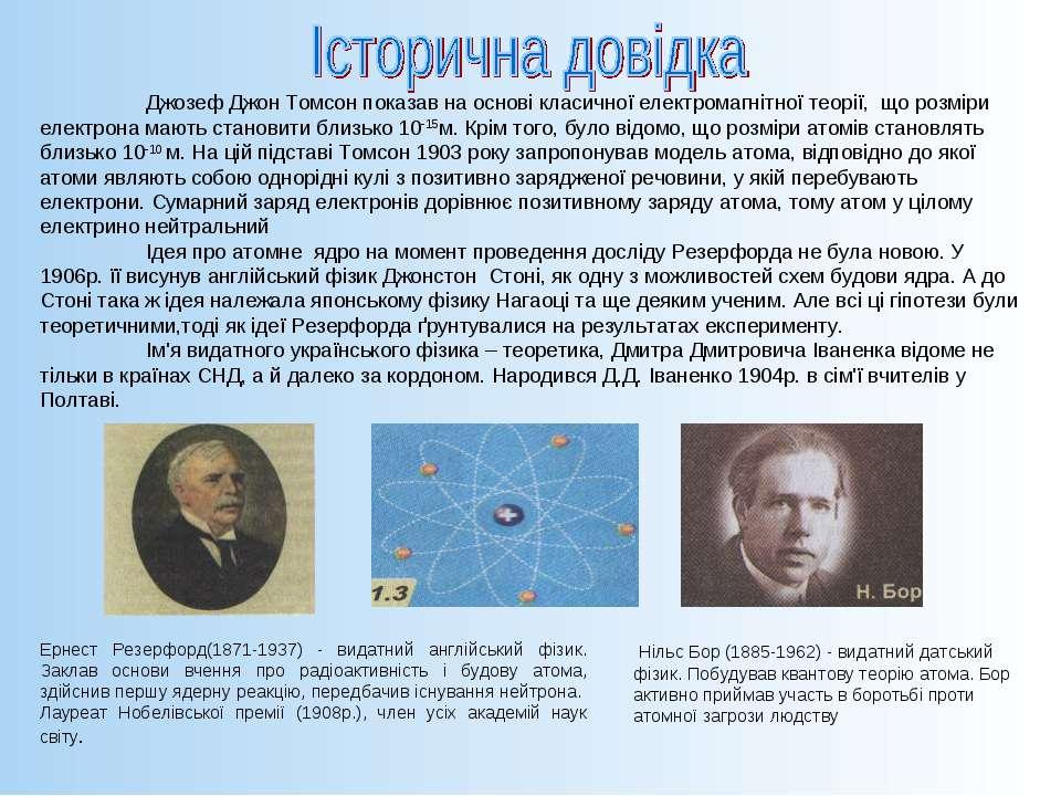 Джозеф Джон Томсон показав на основі класичної електромагнітної теорії, що ро...