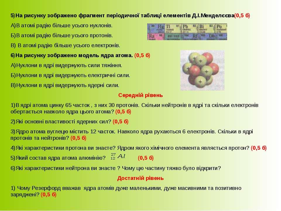 5)На рисунку зображено фрагмент періодичної таблиці елементів Д.І.Менделєєва(...