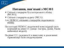 Питання, пов'язані з МСФЗ Спільні стандарти бухгалтерського обліку (МСФЗ); Сп...