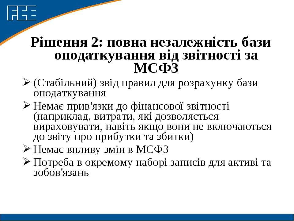 Рішення 2: повна незалежність бази оподаткування від звітності за МСФЗ (Стабі...