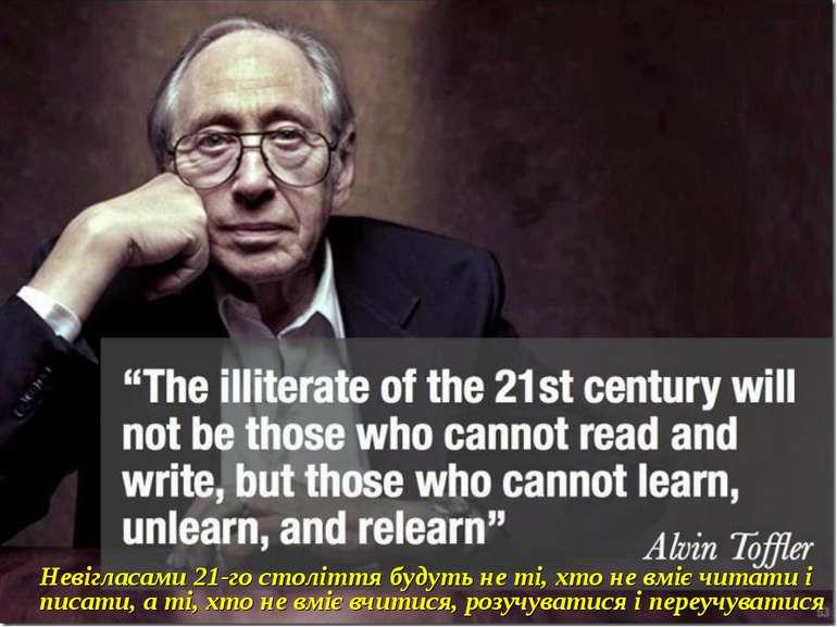 Невігласами 21-го століття будуть не ті, хто не вміє читати і писати, а ті, х...