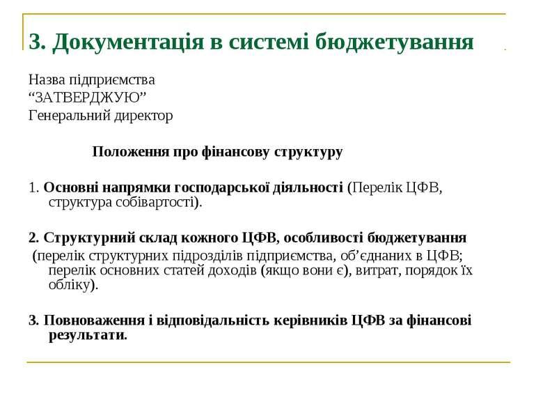 """3. Документація в системі бюджетування Назва підприємства """"ЗАТВЕРДЖУЮ"""" Генера..."""